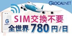 SIM交換不要(240x120)