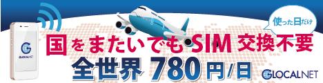 SIM交換不要バナー(468x120)