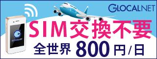 SIM交換不要バナー(320x120)